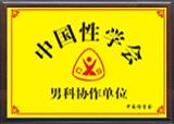 呼市友谊男科医院荣誉2