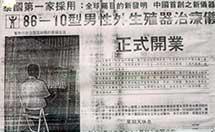报纸报导了泰国引进陈凯教授发明的86-10男性外生殖器治疗仪